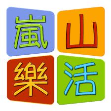 Mountaineering Lohas 嵐山樂活 Logo